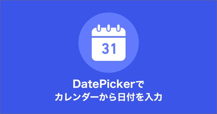 DatePcikerでカレンダーから日付を入力