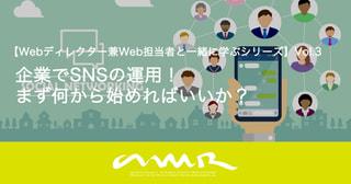企業でSNSの運用!まず何から始めるればいいか?