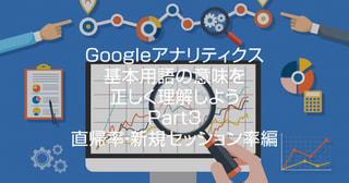 Googleアナリティクス基本用語の意味を正しく理解しよう!<Part3>直帰率・新規セッション率