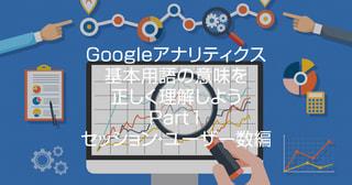 Googleアナリティクス基本用語の意味を正しく理解しよう!<Part1>セッション・ユーザー数